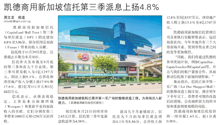 凯德商用新加坡信托第三季派息上扬4.8%.png
