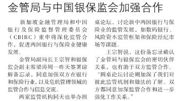 金管局与中国银保监会加强合作.png