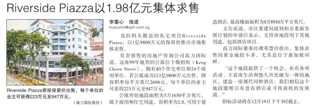 Riverside Piazza以1.98亿元集体求售.png