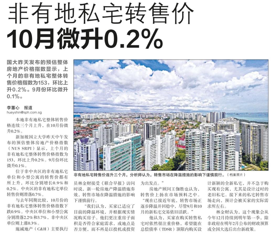 非有地私宅转售价,10月微升0.2%.png