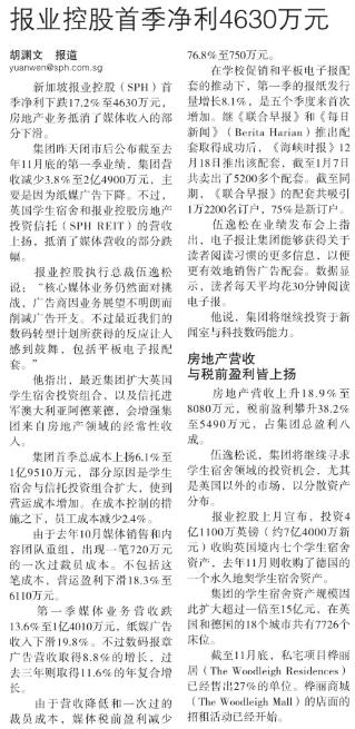 报业控股首季净利4630万元.png