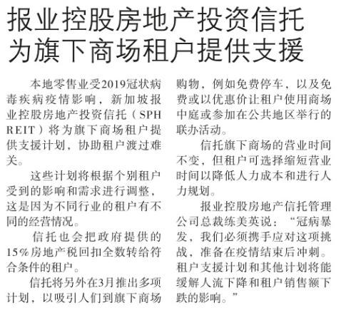 报业控股房地产投资信托为旗下商场租户提供支援.png