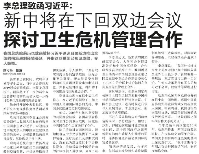 李总理致函习近平:新中将在下回双边会议探讨卫生危机管理合作.png
