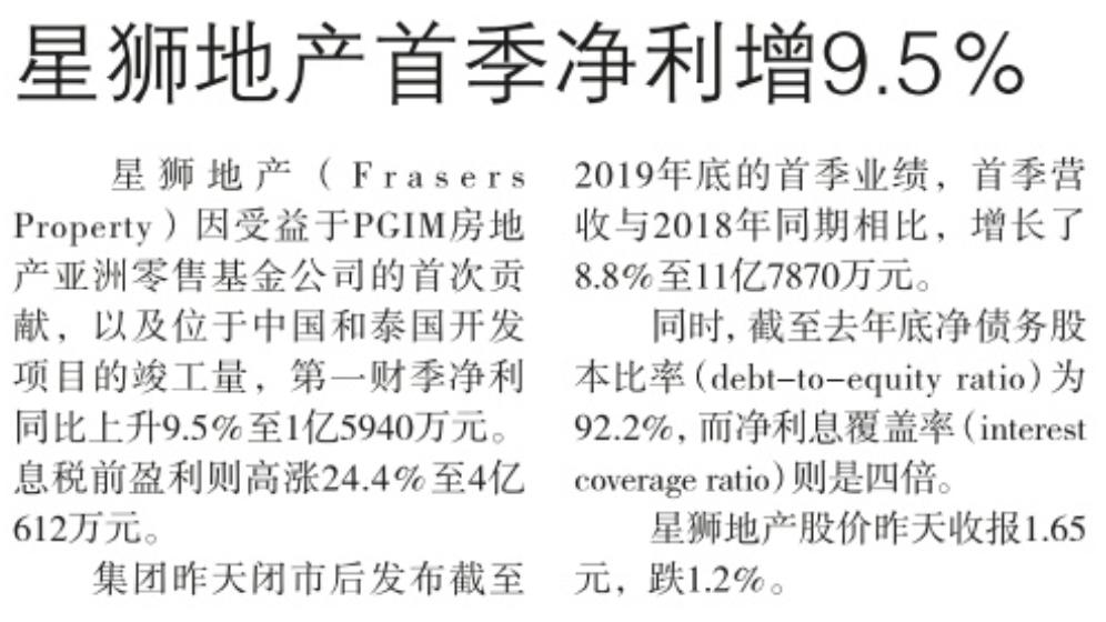 星狮地产首季净利增9.5%.png