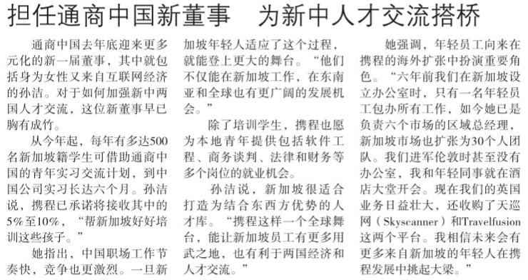 担任通商中国新董事,为新中人才交流搭桥.png