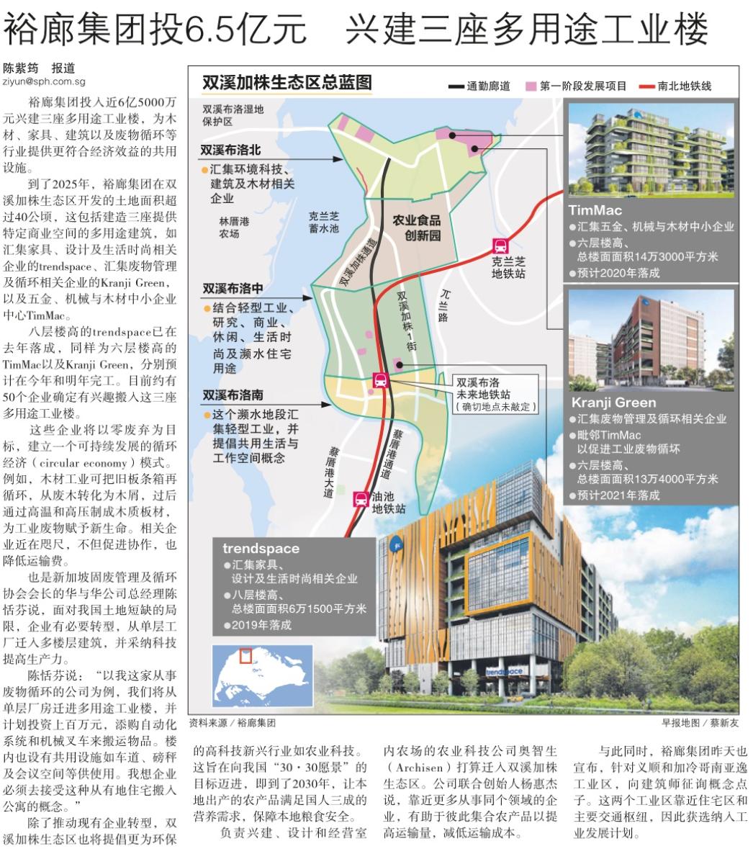 裕廊集团投6.5亿元,兴建三座多用途工业楼.png