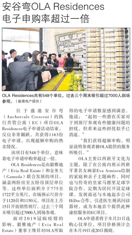 安谷弯OLA Residences 电子申购率超过一倍.png