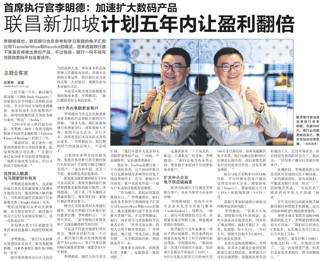 首席执行官李明德:加速扩大数码产品,联唱新加坡计划五年内让盈利翻倍.jpg