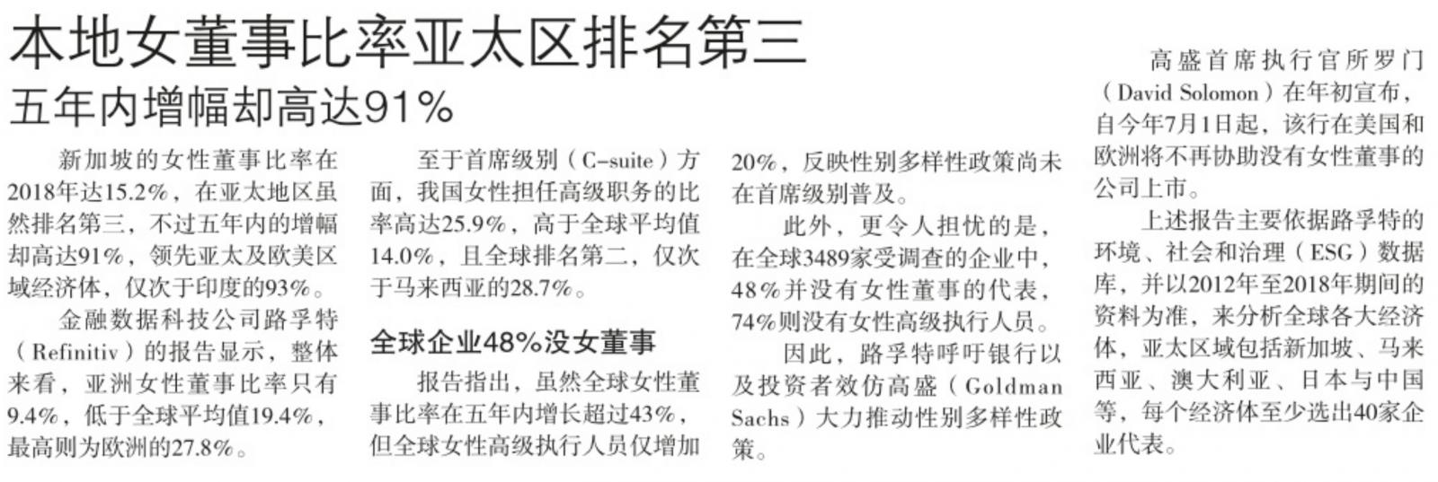 本地女董事比率亚太区排行第三,五年内增幅却高达91%.png