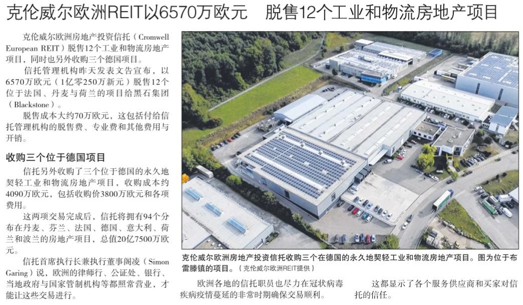 克伦威尔欧洲REIT以6570万欧元,脱售12个工业和物流房地产项目.png