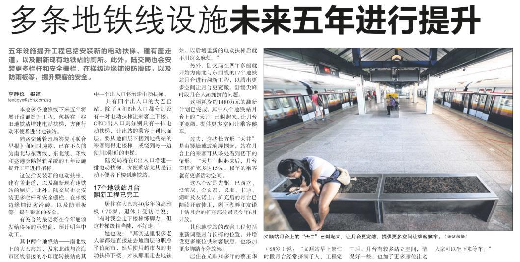 多条地铁线设施未来五年进行提升.jpg