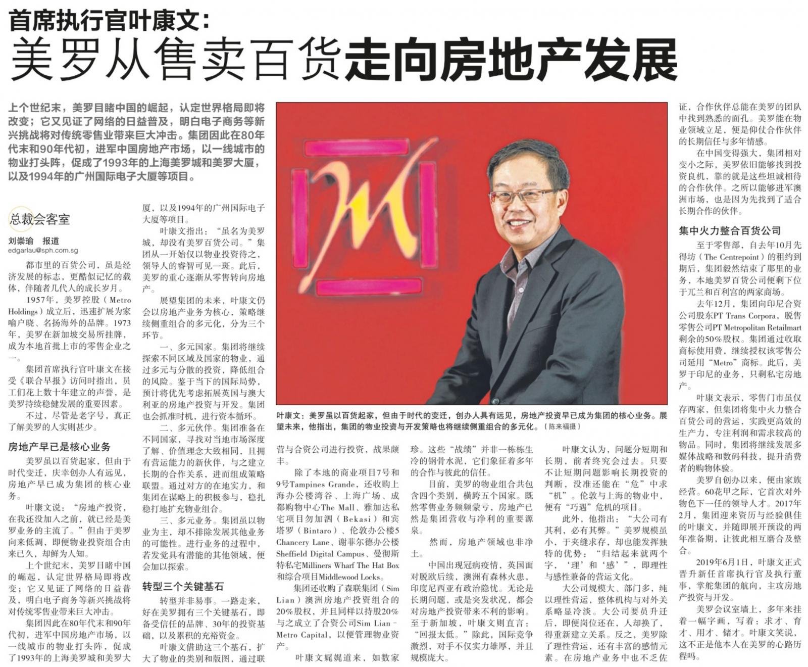 首席执行官叶康文:美罗从售卖百货走向房地产发展.jpg