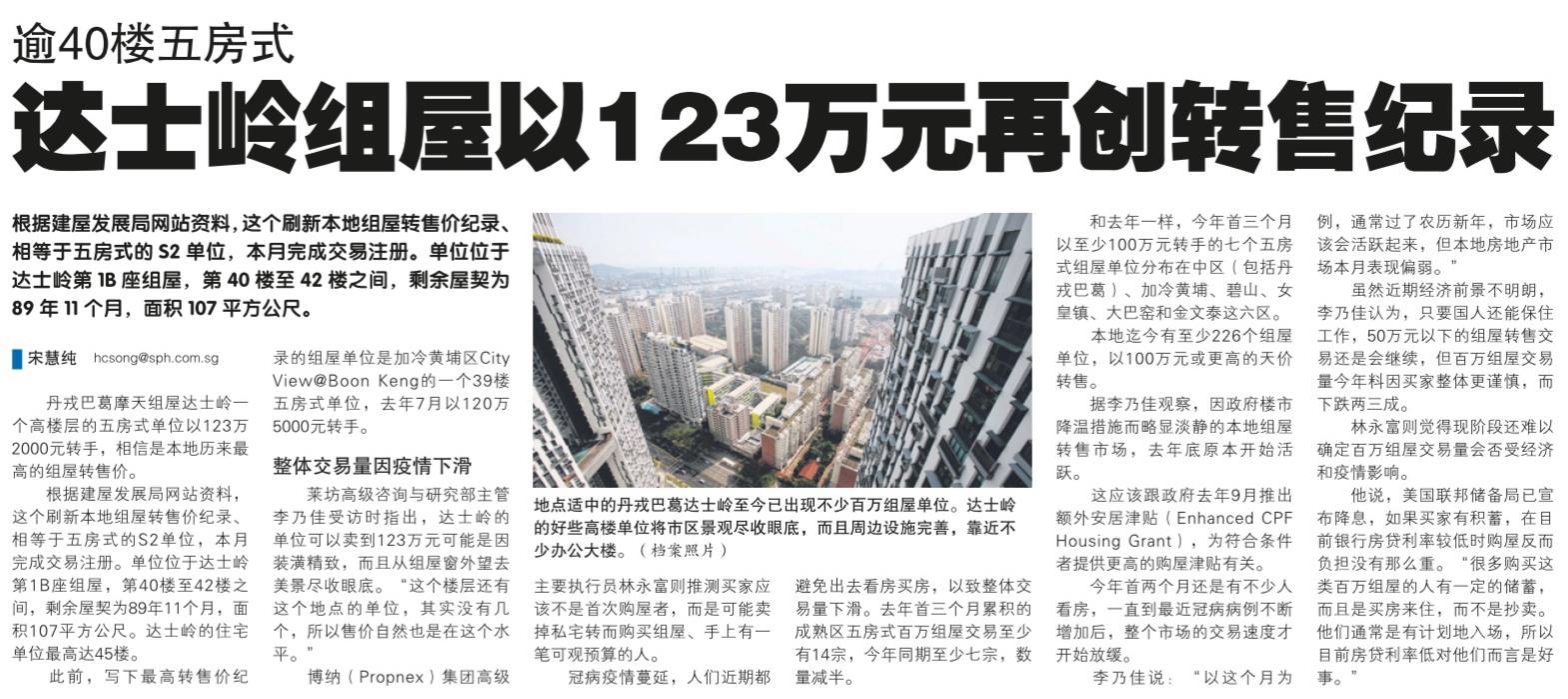 逾40楼五房式,达士岭组屋以123万元再创转售纪录.jpg