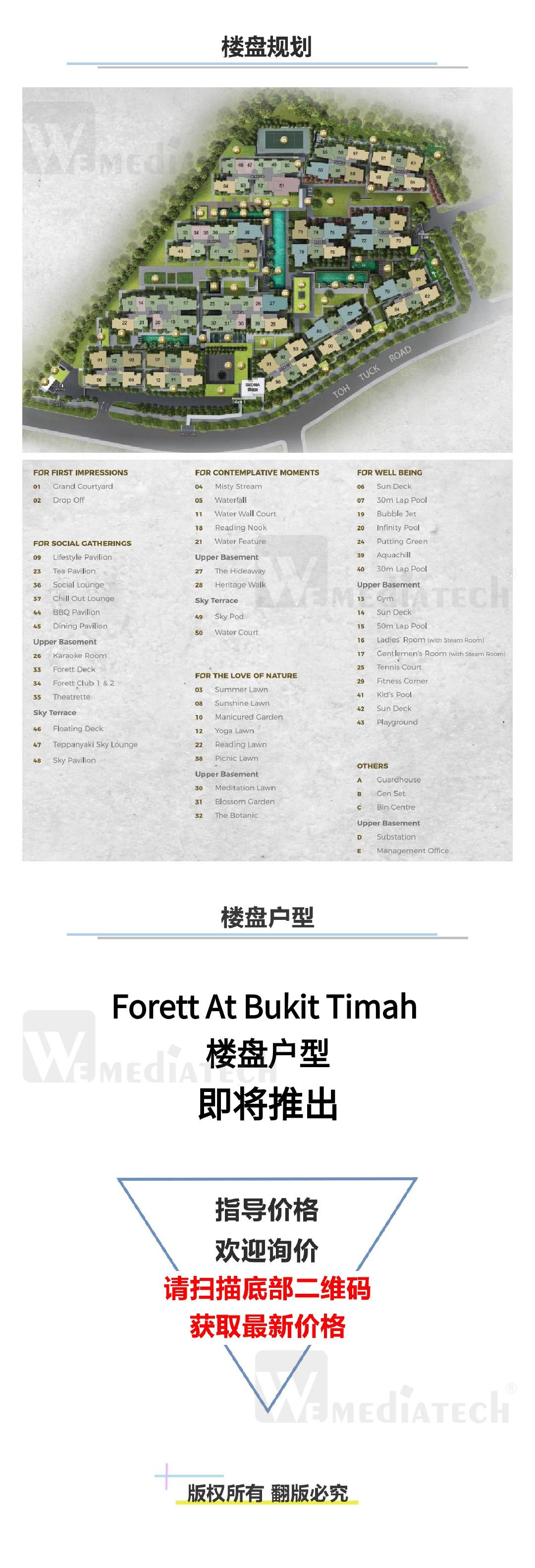 Forett At Bukit Timah(中文).jpg