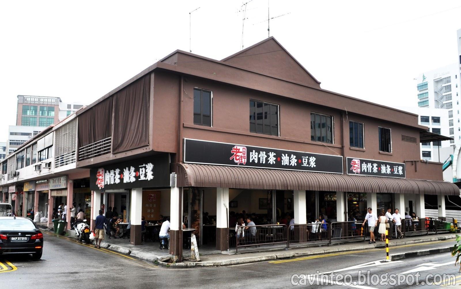 01 Old Street Bak Ku Teh [老街肉骨茶] @ 129 Upper Paya Lebar Road (Large).JPG
