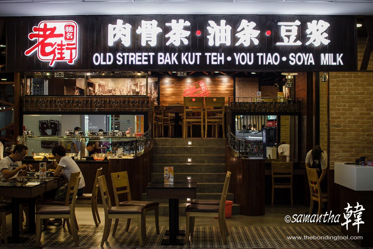 老街肉骨茶照片2.jpg