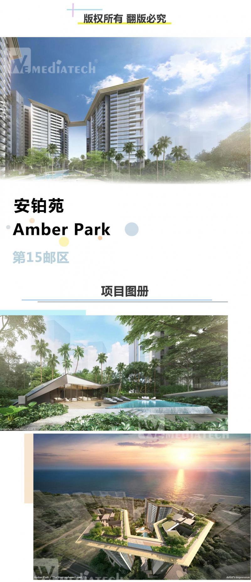 amber park 1.jpg