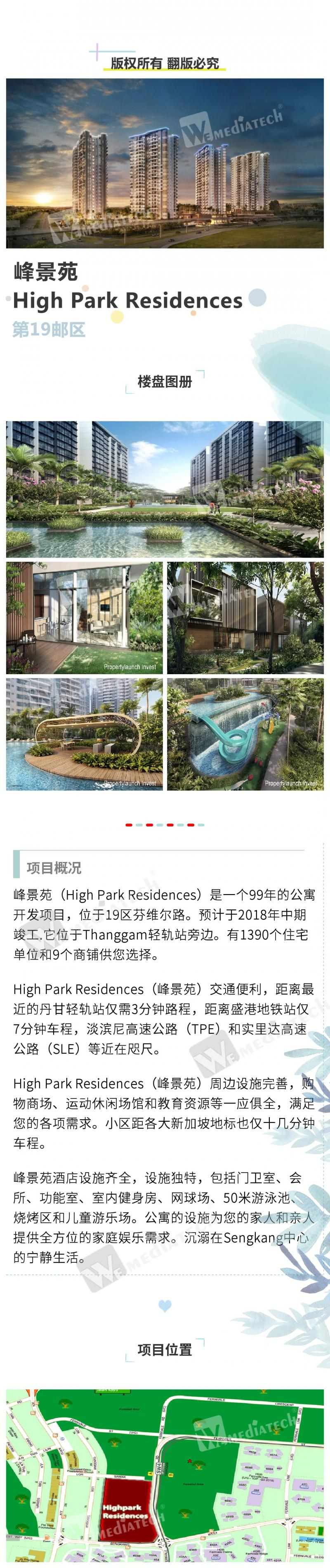 highpark residences1副本.jpg
