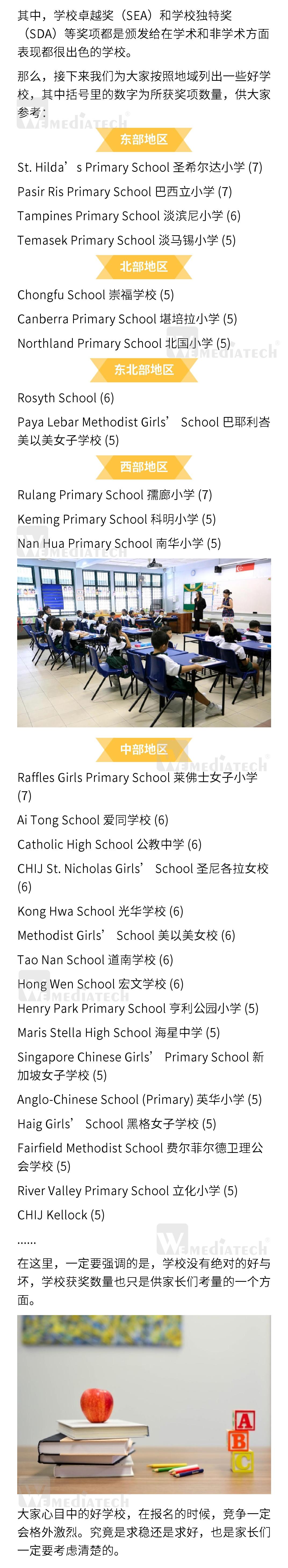 新加坡小学2.jpg