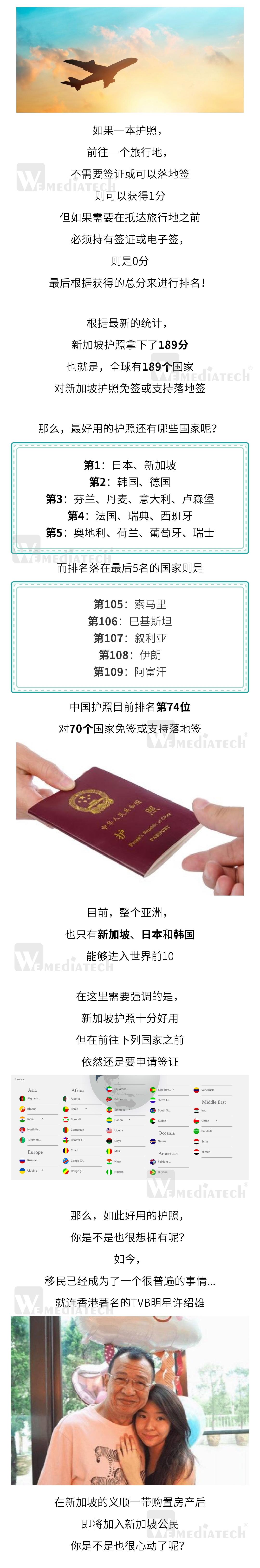 新加坡护照2.jpg