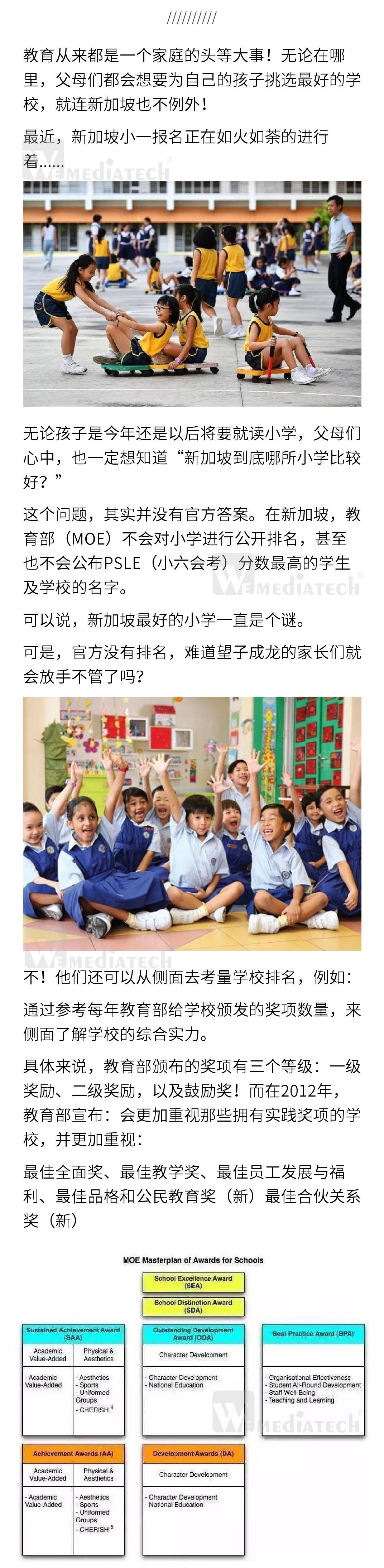 新加坡小学1 - 副本.jpg