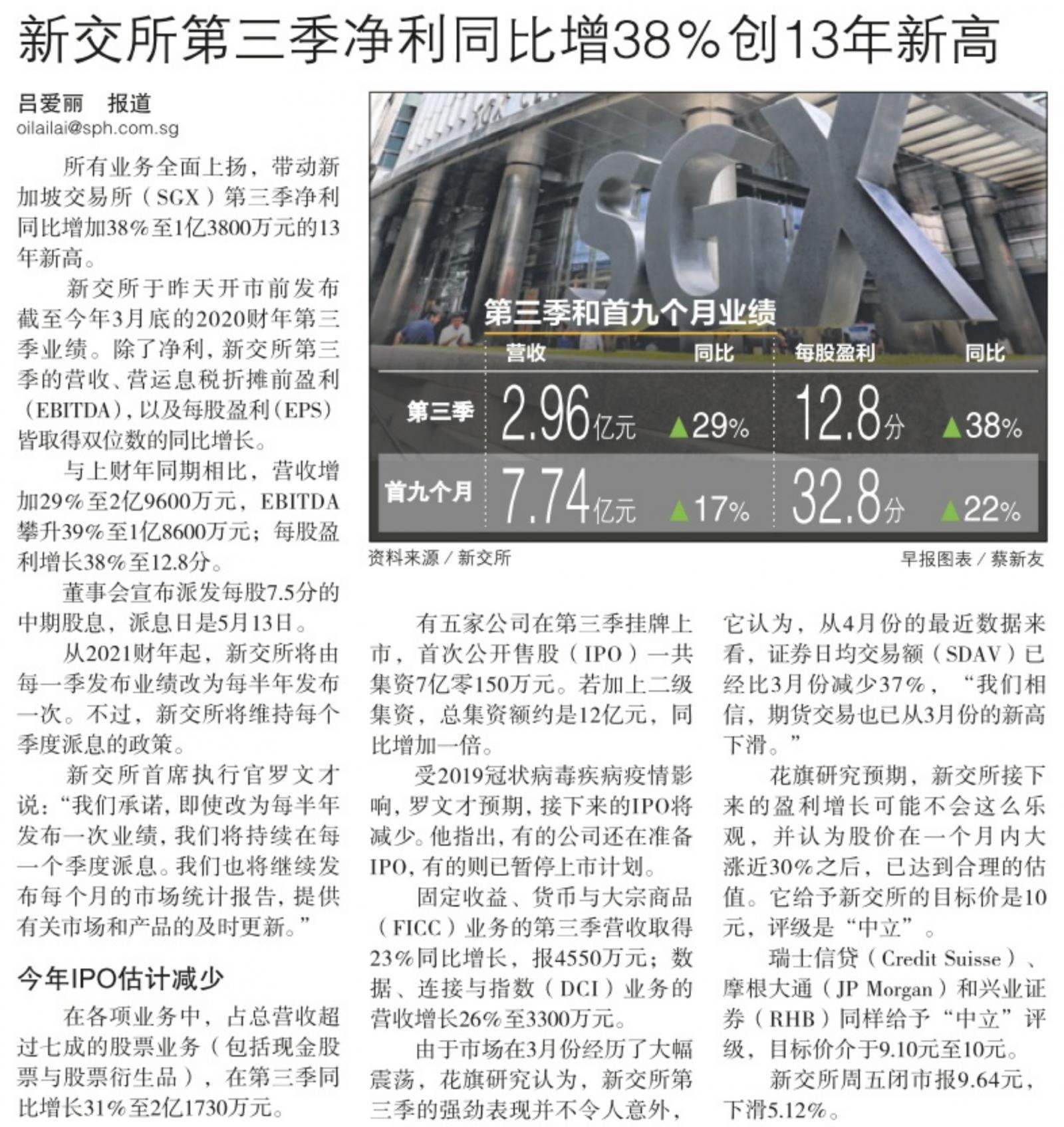 新交所第三季净利同比增38%创13年新高.jpg